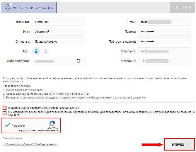 Прохождение регистрации на Gfk SmartScan