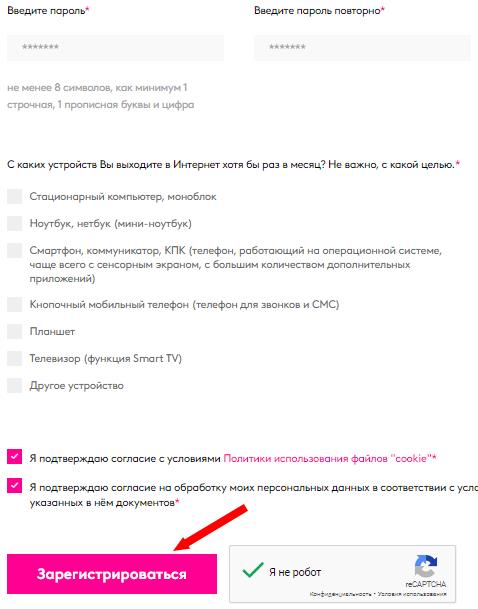 Прохождение регистрации в проекте Интернет Анкета