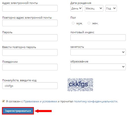 Процесс регистрации в опроснике Mobrog