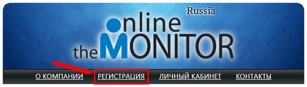 Регистрация на сайте Online Monitor