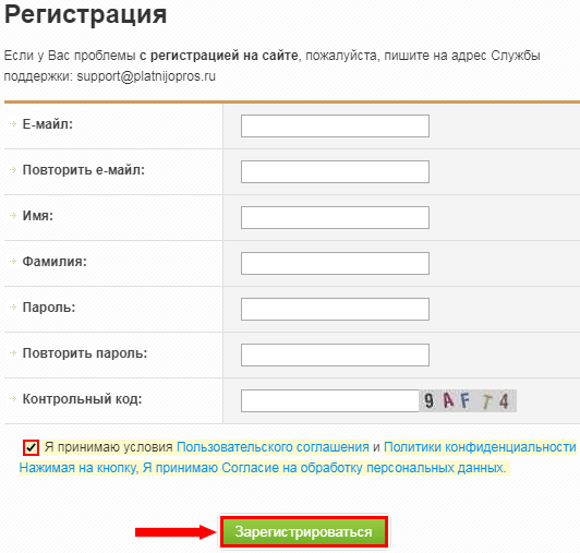 Прохождение регистрации на сайте PlatnijOpros