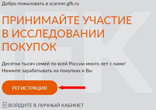 Регистрация на сайте Scanner Gfk