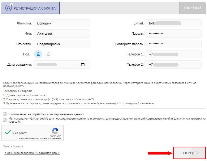 Прохождение регистрации на Scanner Gfk