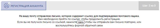 Активация аккаунта в проекте Scanner Gfk
