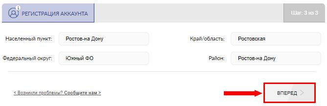 Процесс регистрации на Scanner Gfk