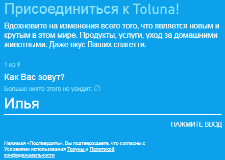 Регистрация в опроснике Толуна