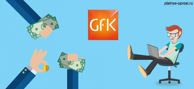 Scanner Gfk – сервис для заработка на сканировании покупок