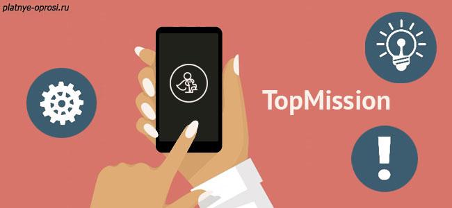 TopMission – сервис для заработка в интернете