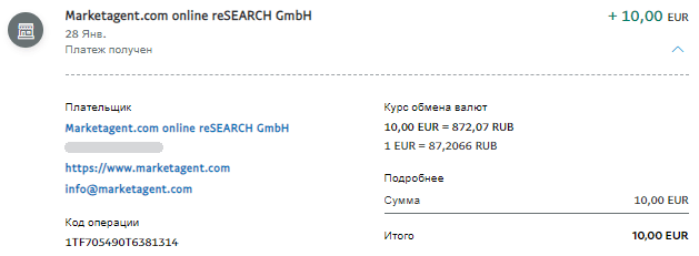 Скриншот выплаты с проекта Marketagent