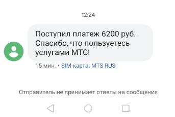 Скриншот выплаты с сайта ExpertnoeMnenie
