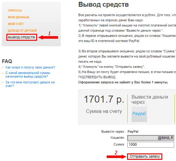 Вывод вознаграждения с проекта PlatnijOpros