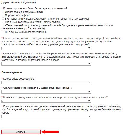Заполнение расширенной профильной анкеты на E-opros