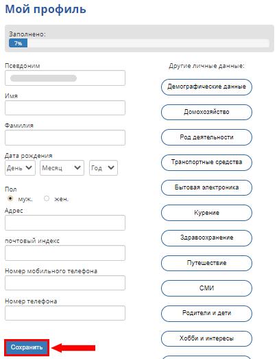 Указание информации о себе на сайте Mobrog