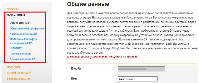 Заполнение профильной анкеты на PlatnijOpros