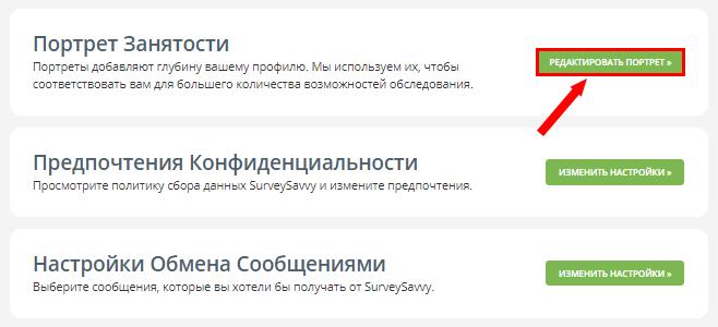 Заполнение профильной анкеты на сайте SurveySavvy
