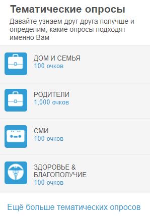 Заполнение профильной анкеты на сайте Толуна