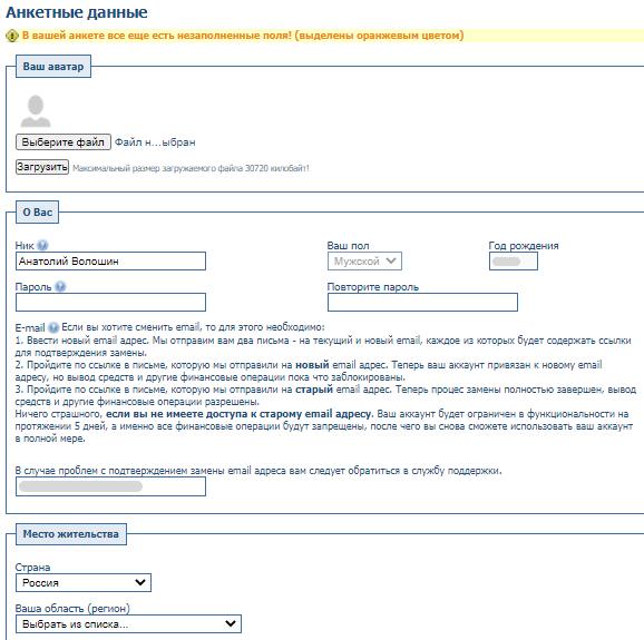 Заполнение профильной анкеты на Вопроснике