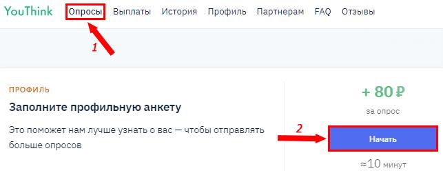 Заполнение профильной анкеты на YouThink